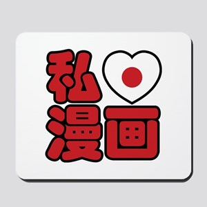 I Heart [Love] Manga // Nihongo Japanese Kanji Mou
